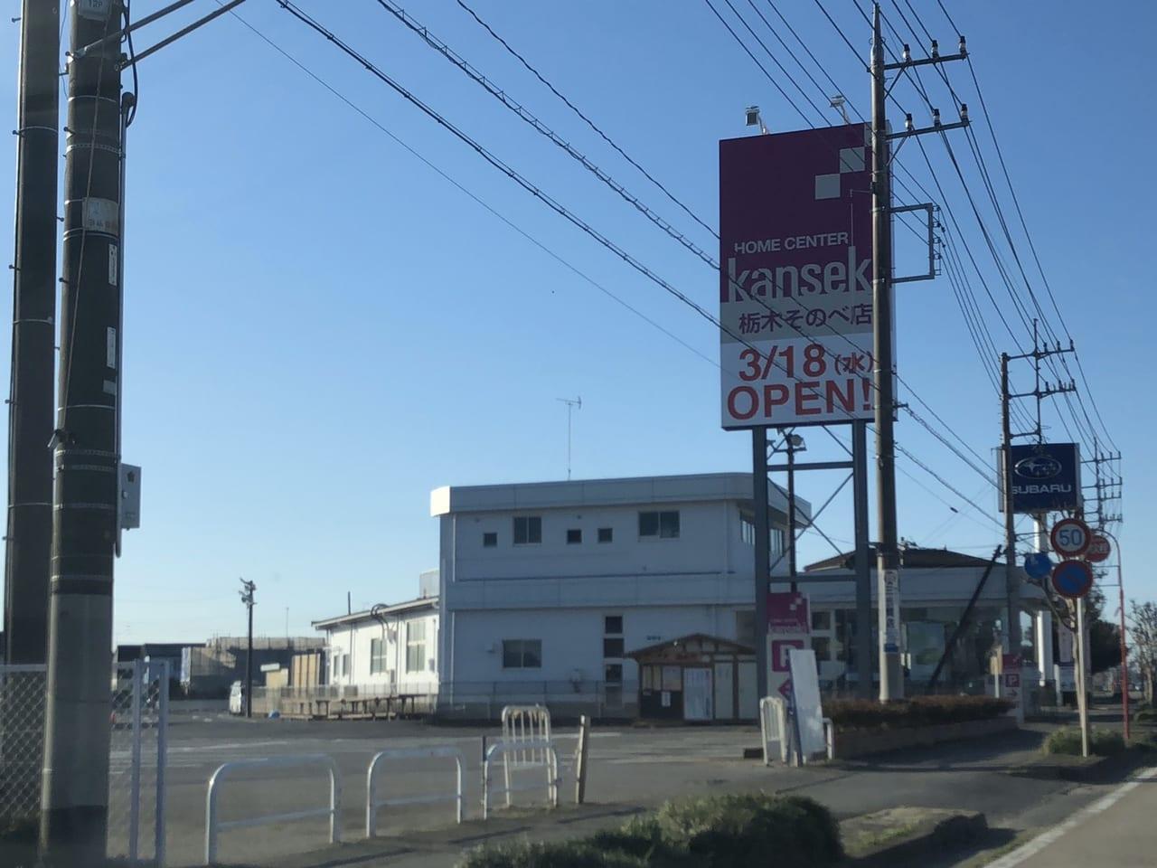 カンセキ栃木そのべ店オープン