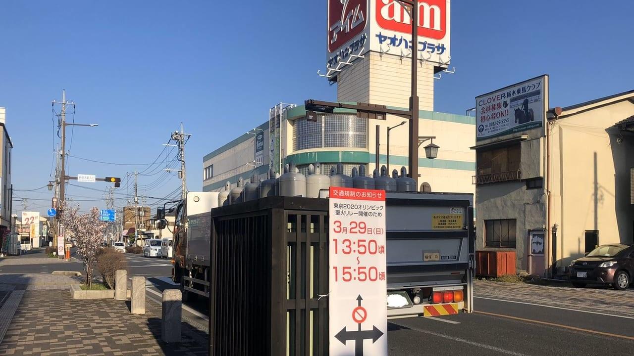 栃木市オリンピック聖火リレー交通規制