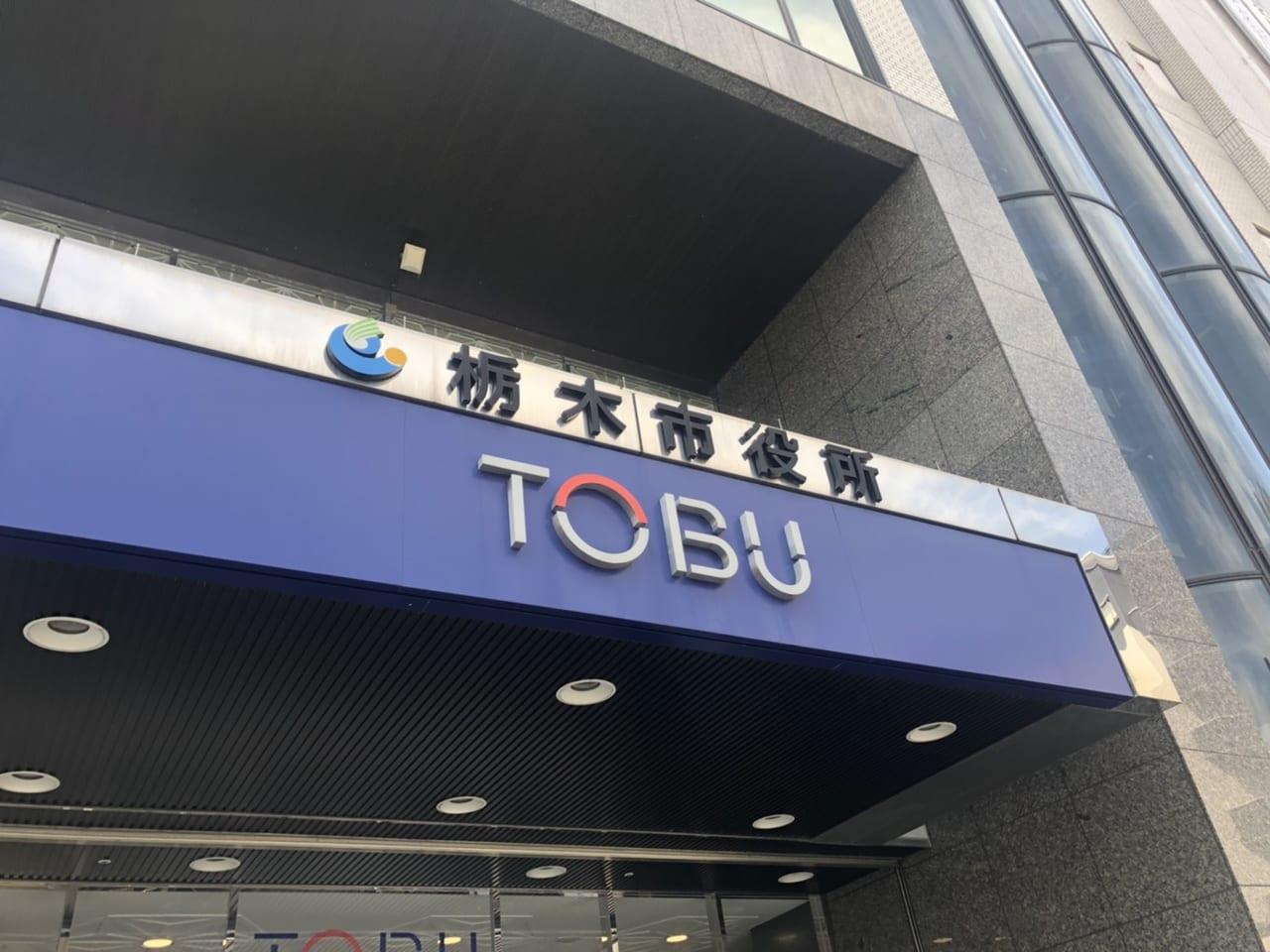 栃木市役所看板