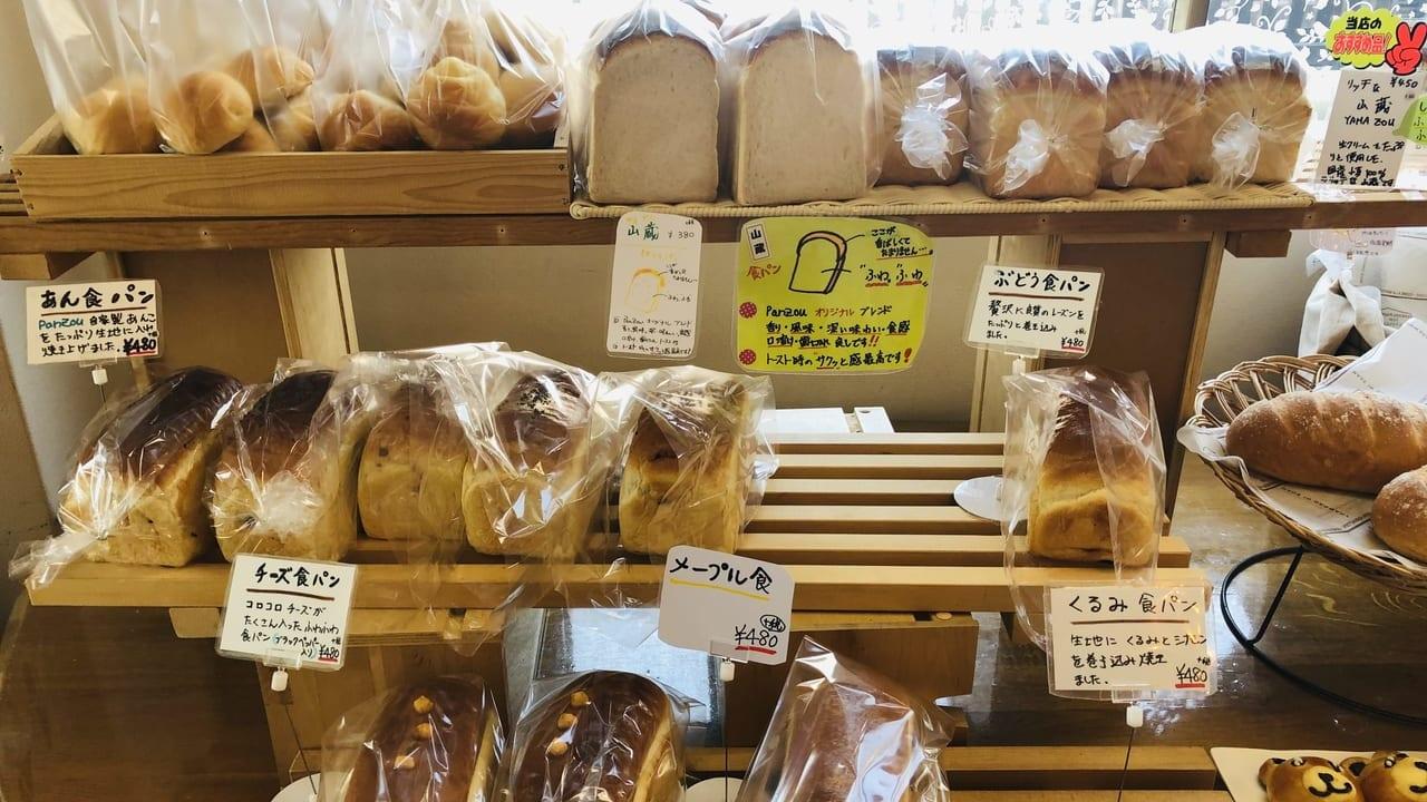 栃木市Panzou食パン